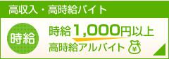 時給1,000円以上バイト