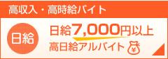 日給7,000円以上バイト